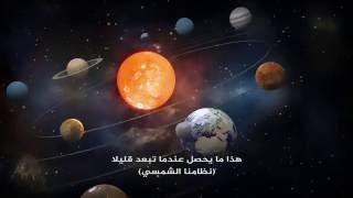 الكون - اجمل فيديو علمي وثائقي عن الكون - الكون و احجام الاجرام السماوية