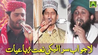 Outstanding Heart Touching Saraiki Naats - Saraiki Naat Khawan's