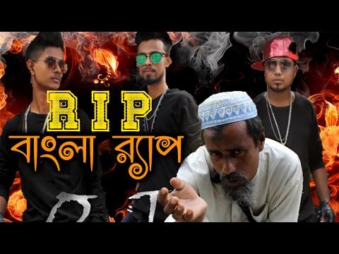 Xxx Mp4 Best Bangla Rap Ever । অস্থির বাংলা র্যাপ । Bangla Funny Song Funny Bangla Video ভিডিওথেরাপী 3gp Sex
