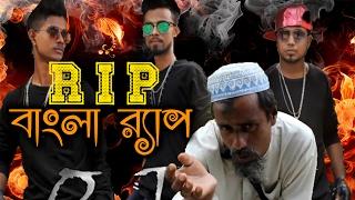 Best Bangla Rap Ever । অস্থির বাংলা র্যাপ । Bangla Funny Song | Funny Bangla Video | ভিডিওথেরাপী