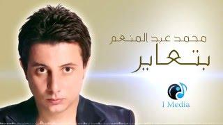 Mohamed Abdel Mon'em - Bataayer | محمد عبد المنعم - بتعاير