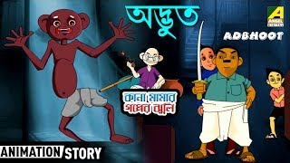 Kana Mamar Golper Jhuli | Adbhoot | Bangla Cartoon Video