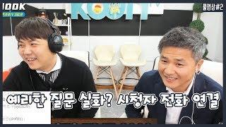 180416 [2] 부사장님을 당황하게 만든 시청자분들의 전화 연결! 무엇이든 물어보SHOW - KoonTV