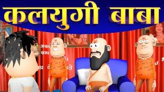 MAKE JOKE ON: Kalyugi Baba ke Kalyugi Bhagt  very funny new video. (MJO)