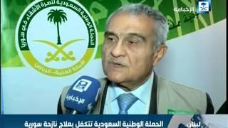 الحملة الوطنية السعودية تتكفل بعلاج نازحة سورية