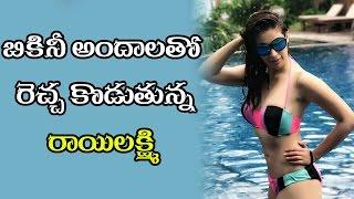 Lakshmi Rai Bikini Pics Goes Viral - Latest Cinema News