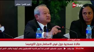 كلمة م. نجيب ساويرس بـ منتدي أفريقيا 2017 من شرم الشيخ