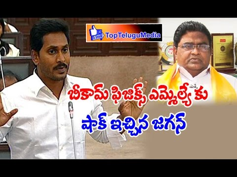 YS Jagan Physics in B Com In Ap Assembly || Top Telugu Media