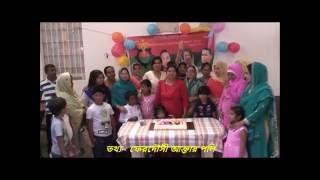 বি এন পি চেয়ারপারসন বেগম খালেদা জিয়ার ৭১ তম জন্ম বার্ষিকী