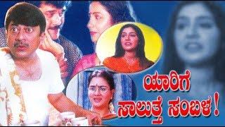Yarige Salutthe Sambala  2000 | Feat.Shashikumar, Suhasini | Full Kannada Movie