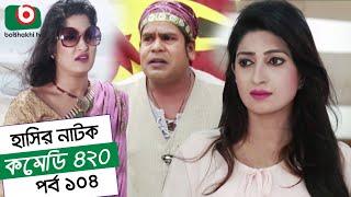 Dom Fatano Hashir Natok | Comedy 420 EP - 104 | Mir Sabbir, Ahona, Siddik, Chitrolekha Guho, Alvi