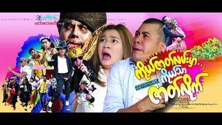 Nay Toe, Wutt Hmone Shwe Yi, Tun Tun - ကိုယ့္ဇာတ္လမ္းမွာကိုယ္သာဇာတ္လိုက္ Trailer