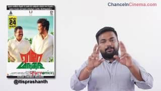 Raja Mandhiri review by Prashanth