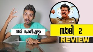 Saamy 2 Tamil Movie Malayalam Review By #AbhijithVlogger #Cinespot