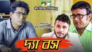 The Boss | দ্যা বস | Mosharraf Karim | Mishu Sabbir | Eid Special Telefilm 2018 | Channeli TV