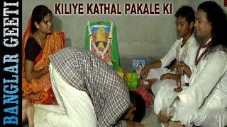Bengali Tara Maa Bhakti Song | Kiliye Kathal Pakale Ki | Mongal Das Baul | Meera Audio | VIDEO SONG