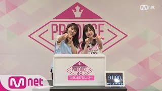 PRODUCE48 [48스페셜] 히든박스 미션ㅣ코지마 마코(AKB48) vs 나가노 세리카(AKB48) 180615 EP.0