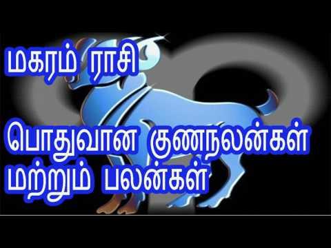 Xxx Mp4 மகரம் ராசி பொதுவான குணநலன்கள் மற்றும் பலன்கள் Makara Rasi Characteristics In Tamil 3gp Sex