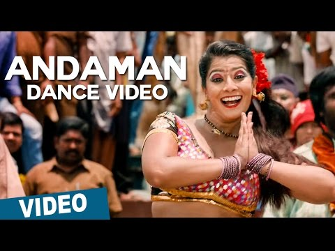 Xxx Mp4 Andaman Dance Video Song Ft Varalaxmi Thaarai Thappattai Ilaiyaraaja Bala M Sasikumar 3gp Sex