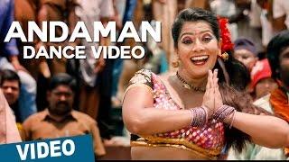 Andaman Dance Video Song | Ft. Varalaxmi | Thaarai Thappattai | Ilaiyaraaja | Bala | M.Sasikumar