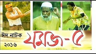Bangla Eid Natok 2016 | JOMOJ 5 | যমজ ৫ | ft Mosharraf Karim