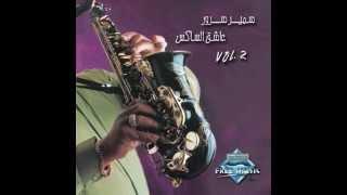 Samir Srour - Oriental-Bounce (Ya Rab Touba) | (سمير سرور - موسيقي شرقي (يارب توبة