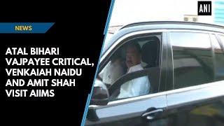 Atal Bihari Vajpayee Critical, Venkaiah Naidu And Amit Shah Visit AIIMS