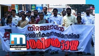 Political Parties Back Kathikudam Protest   Mathrubhumi News
