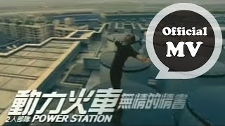動力火車 Power Station [ 無情的情書 Ruthless Love Letter ] Official Music Video
