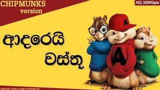 Adarei Wasthu - Chipmunks Version Songs /ආදරෙයි වස්තූ (Alvin Version Songs) - Dimanka Wellalage
