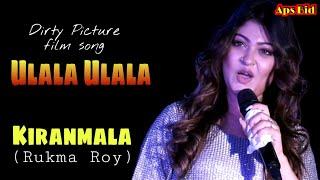 উলালা উলালা - কিরনমালা। Ulala Ulala - Dirty Picture - Vidya Balan।Shreya Ghosal।Bapi Lahiri।