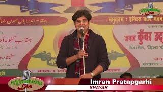 Full Video of Imran Pratapgarhi I Bijnor I All India Mushaira I  I 29 Nov 2016