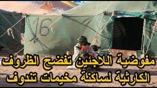 مفوضية اللاجئين تفضح الظروف الكارثية لساكنة مخيمات تندوف
