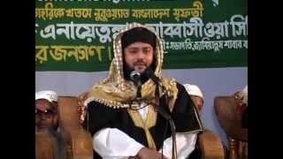 bangla waz abbasi hujur