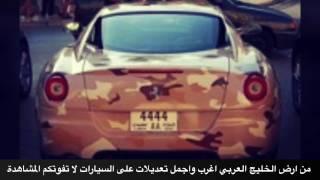 اجمل واروع السيارات الخليجية تعديل غاية في الروعة لا تفوتكم مشاهدته