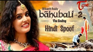 Baahubali 2 - The Ending   Hindi Spoof   By PK2 Fame SRikanth Reddy
