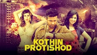 Kothin Protishodh | Full Bengali Movie (Official) | Shakib Khan | Apu Biswas | Naila Naim