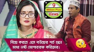 বিয়ে করতে এসে বউয়ের শর্ত শুনে মাথা নষ্ট মোশাররফ করিমের! দেখুন - Funny Video - Boishakhi TV Comedy