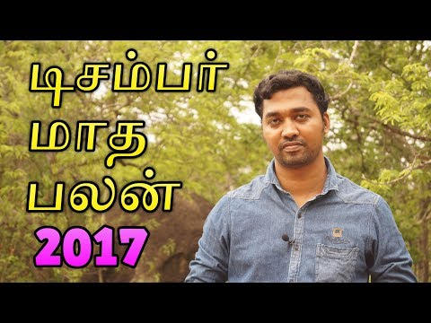 Xxx Mp4 December 2017 Predictions In Tamil Madha Palangal மாத பலன் 3gp Sex