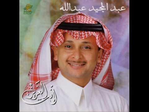 Abdul Majeed Abdullah Ya Taib El Galb