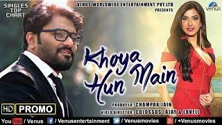 Khoya Hun Main : HD Promo | Feat : Babul Supriyo & Jyoti Saxena | Singer : Babul Supriyo |