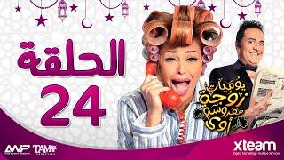 مسلسل يوميات زوجة مفروسة أوى - الحلقة الرابعة والعشرون ( 24 ) - بطولة داليا البحيرى وخالد سرحان