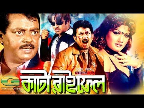 Xxx Mp4 Bangla HD Movie Kata Raifel কাটা রাইফেল Ft Dipjol Munmun Amin Khan Shahnaz Rubel 3gp Sex