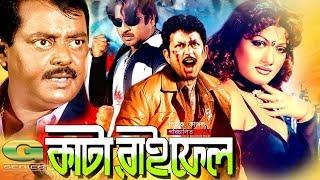 Bangla HD Movie | Kata Raifel || ft Dipjol, Munmun, Amin Khan, Shahnaz, Rubel, Misa Sawdagar,