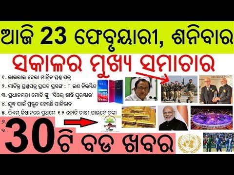 Xxx Mp4 ଆଜି ୨୩ ଫେବୃୟାରୀ ଶନିବାର ସକାଳ ର ମୁଖ୍ୟ ଖବର Today 39 S Breaking News Odisha 23 February 2019 3gp Sex