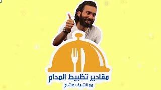 مقادير تظبيط مزاج المدام .. مع الشيف هشام منصور