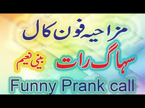 suhag raat funny punjabi prank call 2017 most funny indian prank call amazing by BEENI NAEEM