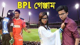 বিপিএল গেঞ্জাম ২০১৭   Mashrafe and Subashis   BPL 2017   New Bangla Funny Video   Funny Videos 2017