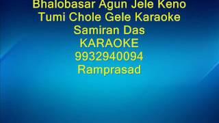 Bhalobasar Agun Jele Keno Tumi Chole Gele Karaoke Samiran Das by ramprasad