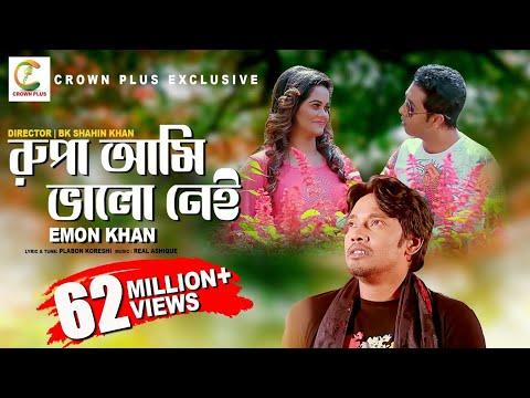 Xxx Mp4 Rupa Ami Valo Nei Emon Khan Samanta Shimu Plabon Koreshi Bangla New Song 2019 3gp Sex